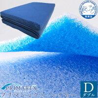 プリマレックスレイヤー敷布団ダブル体圧分散敷き布団PRIMAREXE-COREサイバーフィット加工吸水吸汗三つ折り三分割送料無料
