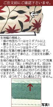 シビラ ボックスシーツ シングル (100×200×30cm)(cohete コエテ)Sybilla ベッドカバー シーツ ボックス box ベット 布団シーツ敷布団シーツ 敷きシーツ 敷きカバー 敷カバーマットレスカバー マットカバーおしゃれ 綿100% 日本製