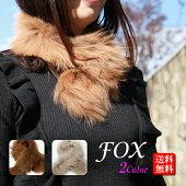 フォックスファー【送料無料】毛皮ショールFOXふわふわ狐マフラーリアルファー本物大人上品上質かわいい可愛いフォーマル礼装カジュアルワンランクアップレディースパーティープレゼントフォックスファーデザイン女性用ファーマフラー