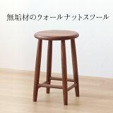 ウォールナットスツール/天然木/無垢材/木製スツール