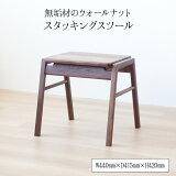 スタッキングスツール/天然木/無垢材/木製スツール