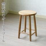オークスツール/天然木/無垢材/木製スツール