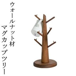 上品なウォールナット マグカップツリー /天然木/無垢材/木製/高級