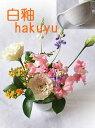 母の日フラワーギフトは希望の花トルコキキョウ■白釉■白い納豆鉢に季節花【生花和風フラワーアレンジメント】花と器・和の花■画像配信