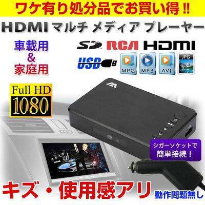 【処分品】マルチメディアプレーヤー/FullHD/1080P画質に対応/テレビやモニターで再生/HDMI/ポータブルメディアプレーヤー/◇HDMP400-CLASSB