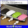 巻き取り収納ケーブル 有線 USB光学式マウス 3キー DOS PC用品 有線マウス ◇BINFUL-S5