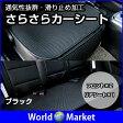 通気性抜群 サラサラカーシート 運転席 助手席 リアシート セット ◇TT-032