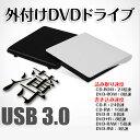 外付けDVDドライブ USB3.0 CD-RW DVD-RW スーパーマルチドライブ 薄型 DVD再...
