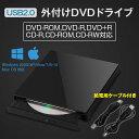 外付けDVDドライブ USB2.0 コンパクト DVD-RO...