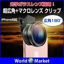 高品質 クリップ式 セルカレンズ 光学ガラスレンズ 4K対応 スマホ用レンズ iPhone iPad...