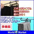 多機能/5層ハンガー ステンレス ハンガー ズボンハンガー【日用雑貨】◇A7-6-01