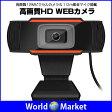 高画質HD WEBカメラ USBカメラ ガラスレンズ 光学レンズ ◇A870