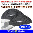 ヘルメット インナーキャップ バイク 2個入り 吸汗 速乾 ジャストフィットサイズ ◇AK-008【ゆうパケットで送料無料】
