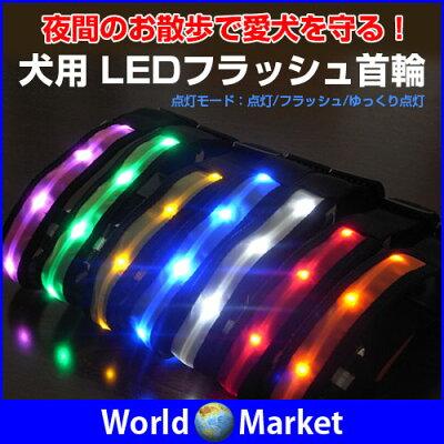LED首輪/犬用/安全ライト/LEDライト/軽量/首に負担が無い/7色/光る首輪/夜のお散歩◇AMP-930