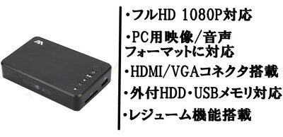 【処分品】マルチメディアプレーヤー/SD/USB/HDD/HDMI/VGA対応/◇HDMD400-CLASSB