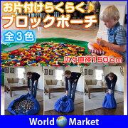 ブロック おもちゃ パケット BLOCKPORCH