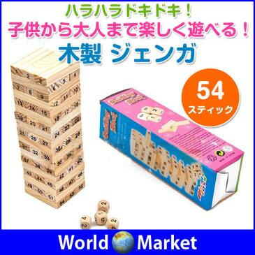 木製ジェンガ ハラハラドキドキ 知育玩具 子供 大人 ファミリーゲーム バランスゲーム 想像力 楽しむ 木製玩具 ◇BT104