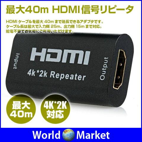 HDMI 信号 リピータ HDMI 信号 を 延長 中継 増幅 最長 40m アダプタ 【メール便】 ◇BW-H01