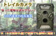 2インチ 液晶ディスプレイ トレイルカメラIR不可視赤外線 500万画素 防水仕様 連写機能 アウトドア 動物撮影 防犯カメラ アウトドア 日本語説明書付◇HD26C