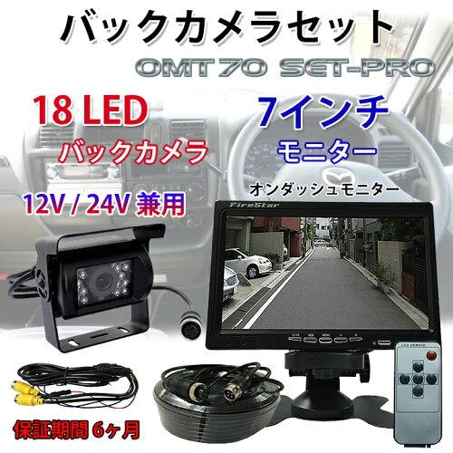 7インチモニター+LEDバックカメラセットPRO 12V/24V兼用 LEDバックカメラセット+一体型 20Mケー...