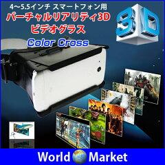 4〜5.5インチ スマートフォン用 ユニバーサルバーチャルリアリティ 3D&ビデオグラス ◇C…