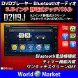 6.5インチ 静電式タッチパネル DVDプレーヤー バックモニター Bluetoothオーディオ ディマー機能 ステアリング【カー用品】◇D2119J