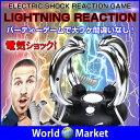 電気ショック パーティーゲーム 宴会 罰ゲーム クリスマス 新年会 忘年会 パーティー 電気 ...