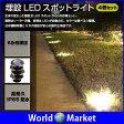 4月末までの限定特価 ファイアスター 正規品 埋設 式 LED ガーデン スポット ライト 昼間 ソーラー 充電 夜間 自動 点灯 6か月保証 4個セット 【ソーラーLED】 ◇FS-KSSL300-4SET