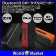Bluetooth 3.0 ポータブル スピーカー 3Wx2 重低音 サラウンド 1200mAh ロングライフ バッテリー 搭載 アウトドア 全3色 【オーディオ】 ◇GS805