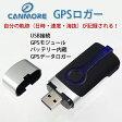 大量注文も承ります CANMORE USB接続 GPSモジュール バッテリー内蔵 GPSデータロガー 爆釣りのポイント軌跡、登山軌跡を記録しよう! ◇GT-730FL-S