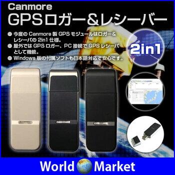 Canmore/GT-730FL/GPS/ロガー/レシーバー/両対応/SiRF/IV/チップ/採用/SAGPS/SBAS/サポート/USB/接続/正規取扱店/流通品/◇GT-730FL-SIRF