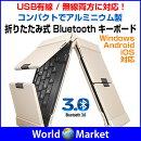 折りたたみ式/ブルートゥース/キーボード/ミニ型/アルミニウム製/ワイヤレス/有線/無線/Bluetooth3.0/タブレット◇HB099