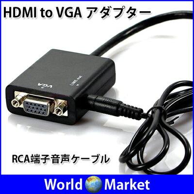 HDMItoVGAアダプターブラック/HDMI信号をVGA出力信号(d-sub)に変換するアダプターバスパワー(電源不要)Bizbenefit