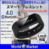 【並行輸入品】スマートブレスレット Bluetooth4.0 生活防水 スポーツブレスレット 睡眠監視 歩数計 スマートフォン用 着信番号表示【ゆうパケットで送料無料】◇I5-PLUS