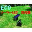 超ECO★ソーラーLED 投光器 充電ライト光センサー配線入らずでどこでも置けて電気代O円♪【ソーラーLED】◇40LED