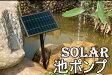 ソーラーパネル 省エネ 電源いらない ソーラー池ポンプ◇SP002-B