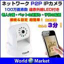 Tenvis ネットワークカメラ ベビーモニター 100万画素数 日本語対応 動体検知機能付き…