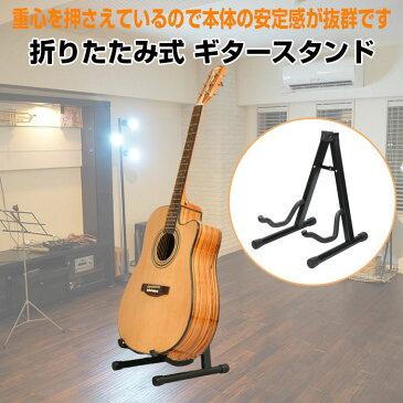 折りたたみ式 ギタースタンド 省スペース フォークギター アコースティック エレキギター ベース 滑り留め ◇J-40B