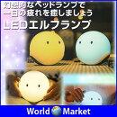 LEDベッドサイドランプ/スマホ/LEDライト/リモート/3色LED/Bluetooth4.0/癒し/エルフランプ/貯金箱◇JL-7LED