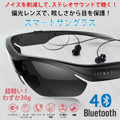 超軽い!わずか30g/スマートサングラス/ワイヤレス/Bluetoothサングラス/Bluetooth眼鏡/メガネ/Bluetooth搭載/スマートメガネ/ハンズフリー/ステレオ/サングラス◇K2
