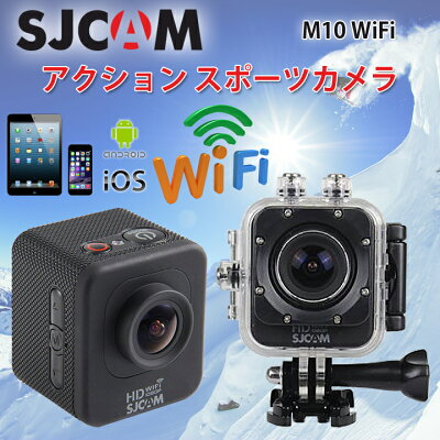 SJCAM/M10/Wi-Fi/ミニキューブ12MP/1080P/アクション/スポーツカメラ/1.5インチLCDスクリーン/170度広角レンズ/30m防水/HDビデオカメラ/車/ドライブレコーダー◇M10WIFI