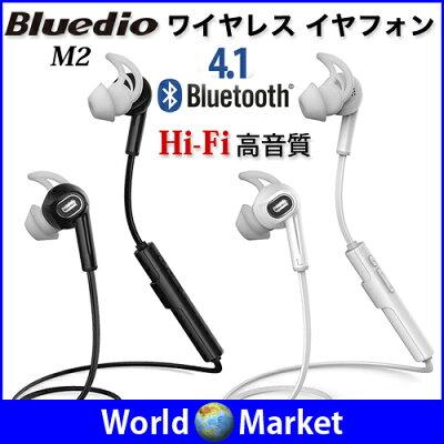 2015年モデル/Bluedio/M2/インイヤー/ワイヤレス/Bluetooth4.1/HiFi音質/ステレオ/高音質/ヘッドセット/ステレオイヤホン/スポーツ/ヘッドフォン/ハンズフリー/音楽◇M2