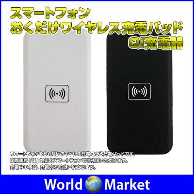 Qi/充電器/スマートフォン/おくだけ/ワイヤレス/充電/パッド/◇MC-02A
