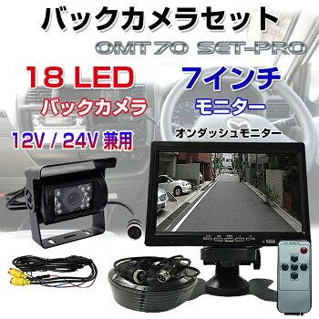 7インチモニター+LEDバックカメラセットPRO/12V/24V兼用/LEDバックカメラセット+一体型/20Mケーブル/◇NB-OMT70SETPRO