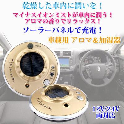 ソーラーパネルで充電!車載/アロマ加湿器/イオン加湿器/超音波/加湿器/車/マイナスイオン/超音波イオン/USB対応/シガーソケット対応/卓上/デスク上/オフィス◇OMT-A