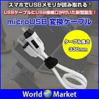microUSB USBケーブル 変換 USBメモリ フラッシュメモリー【メール便】◇OTG-Y-01
