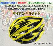 マウンテンバイク スポーツ サイクル ヘルメット