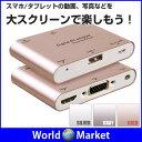 スマホ/タブレット to HDMI+VGA+Audio アダ...
