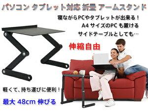ソファーやベッドで寝ながらPCやタブレットが出来る!パソコン タブレット対応 折畳 アームスタ...
