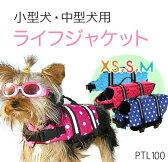 ペット用 犬用ライフジャケット 小型犬 中型犬 ペット お風呂 リハビリ 安心 安全 水遊び 海 川◇FS-PTL100
